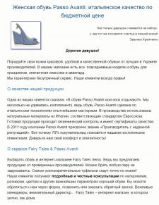 """Статья """"На главную"""" для ИМ обуви"""
