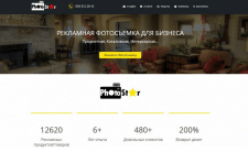 photostar.adr.com.ua- лендинг под ключ