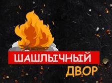 "Сайт кафе ""Шашлычный двор"""