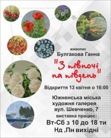 Вывеска, банер (Выставка)