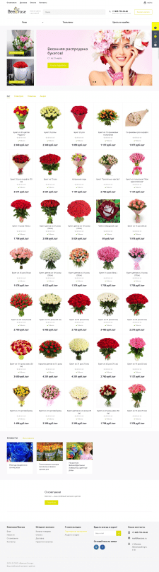 Оптимизация сайта продажи цветов beerose.ru