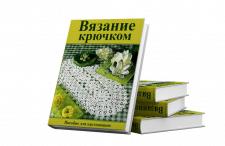 3D обложка для стопки книг