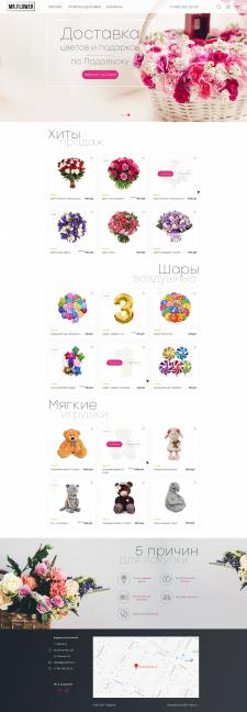 Дизайн магазина по доставке подарков и цветов
