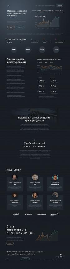Фонд Криптовалют