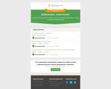Рассылочное письмо (responsive) Freelancehunt