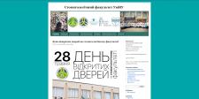 Сайт студенческой кафедры