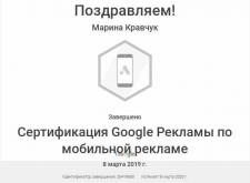 Сертификат Google Ads/Реклама