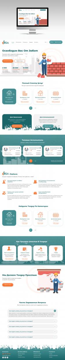 Дизайн landing page для  тендерной платформы