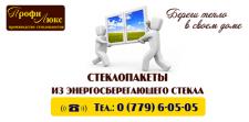 Рекламный билборд 3х6 - 6