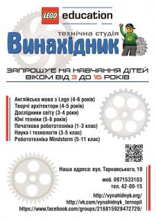 Плакат на рекламу