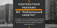 ЖК Набережный квартал - город Николаев