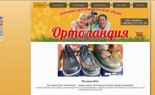 """Магазин ортопедической обуви """"Ортоландия"""""""