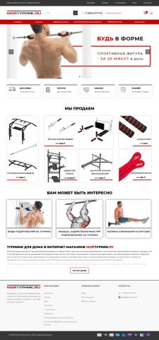 Спортивное оборудование (шведские стенки)