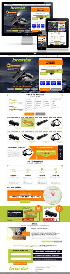 Адаптивный дизайн Landing Page Фонари BRONTE