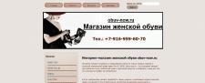 Obuv-now.ru