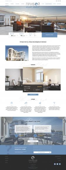 Разработка сайта отеля Прибой
