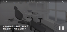 Стоматологічна клініка Іллі