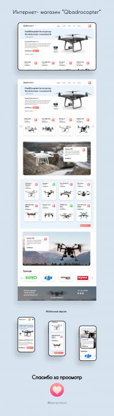 Дизайн интернет-магазина квадрокоптеров