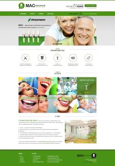 """Сайт стоматологической клиники """"МАС"""""""