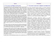 E-Governance and Digital transformation