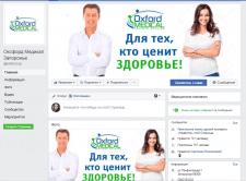 Ведение и продвижение стр. Фейсбук мед.центра