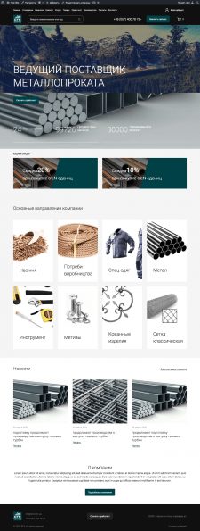 Wordpress. Woocommerce. Building materials