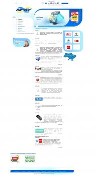 Сайт компании NPAY