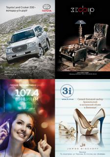 рекламные блоки в журнал