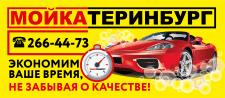 Билборд для автомойки