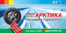 Реклама дизельного топлива Perfekt.