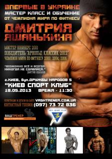 "плакат ""Дмитрий Яшанькин"""