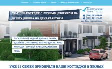 Коттеджи Новострой