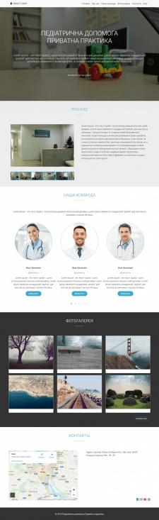 Педиатрическая клиника