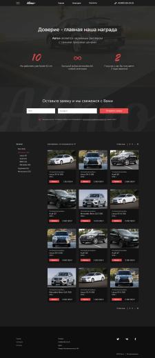 Дизайн сайта компании «Авто+» для World Skills 18