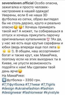 """Пост 2 для украинского бренда одежды """"7/11"""""""