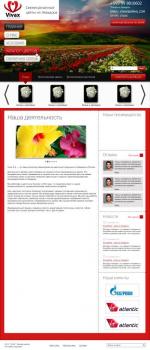 Vivax - оптовые поставки цветов