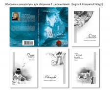 Обложка и оформление разделов книги