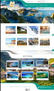 Сайт туристического агенства MirNaLadoni