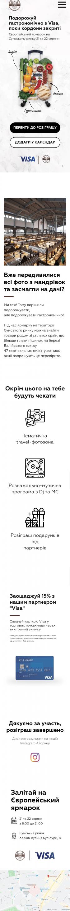 Сумской рынок + Visa