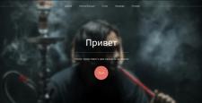 Сайт для Кальянной