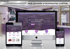 Web-дизайн и разработка сайтов. Салон красоты