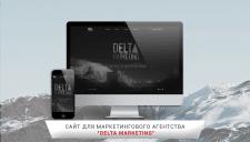 """Сайт для компании """"DElTA MARKETING"""""""