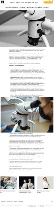 Необходимость микроскопа в стоматологии