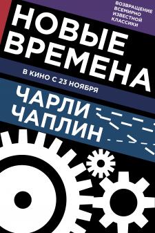 Плакат в модернизме