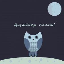 Иллюстрация совы (Луна)