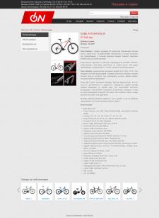 Наполнение товарами (ИМ велосипедов)