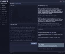 Pumpa (многостраничник)