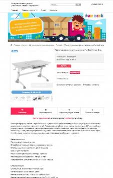 Редактирование карточек товара на платформе TIU.ru