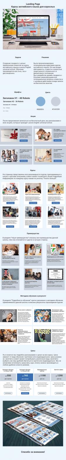 Landind Page Курсы английского языка для взрослых