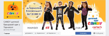 Оформление ФБ страницы (аватар+обложка-баннер)